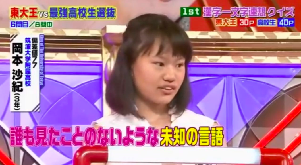 東大王, 新メンバー, 岡本沙紀, 高校生クイズ