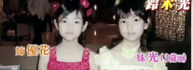 鈴木光, 姉, 双子, かわいい