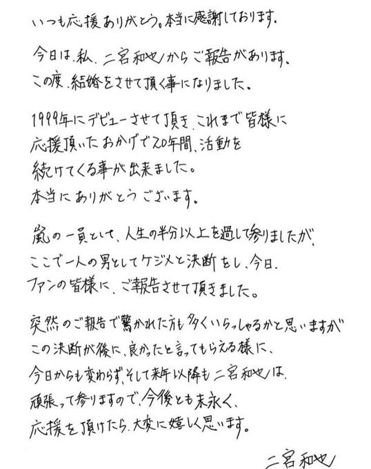 伊藤綾子, 妊娠, 二宮和也, 結婚, 嵐, 活動休止, タイミング