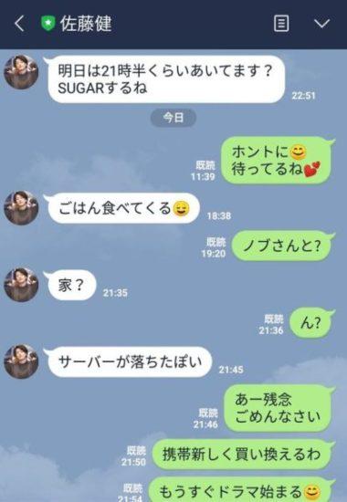 佐藤健, ライン, LINE, 仕組み. 返信, 電話, SUGAR, シュガー