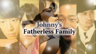 ジャニーズ,母子家庭,一覧,母子家庭多い,手越祐也,滝沢秀明